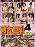 熟女巨乳4時間スペシャル2