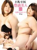 巨乳×巨尻 豊満美人01